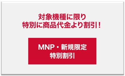 mnp_new_special_discount_D