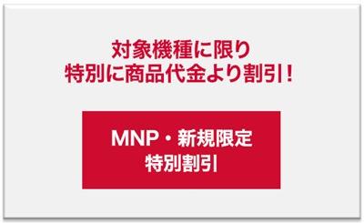 mnp_new_special_discount_D