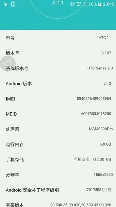 HTC-11-Specifications