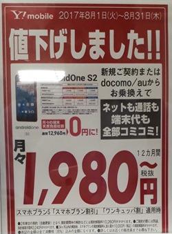 20170819_20