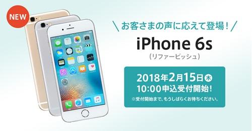 bnr_iphone6s