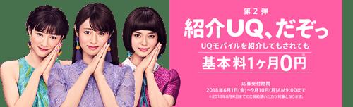 uq_20180601_1