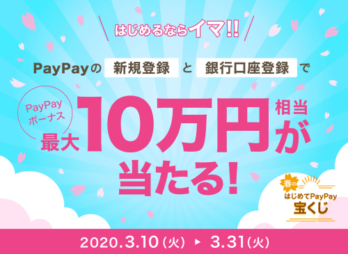 paypay_20200310_1