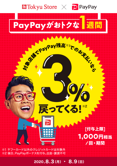 paypay_20200801_1