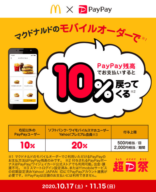 PayPay_20200917_4