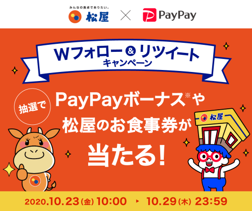 paypay_20201023_1