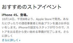 iphone4s iPhone 4S launch date leak: October 14