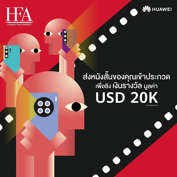 HUAWEI Film Awards