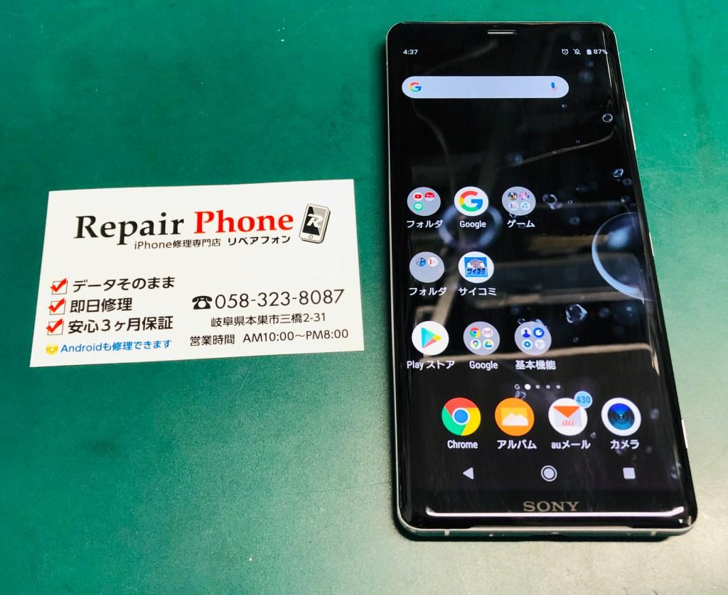 Xperia XZ3の画面修理