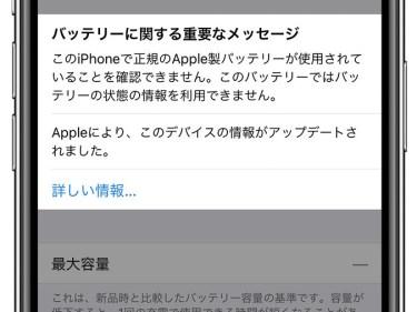 iPhoneX以降の機種でのバッテリー交換に関してのお知らせ