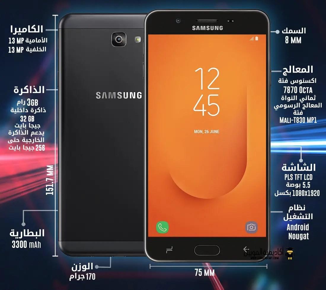 عيوب و مميزات Samsung Galaxy J7 Prime 2 تقييم سامسونج جالاكسي J7 بريم 2 أكاديميه الموبايل