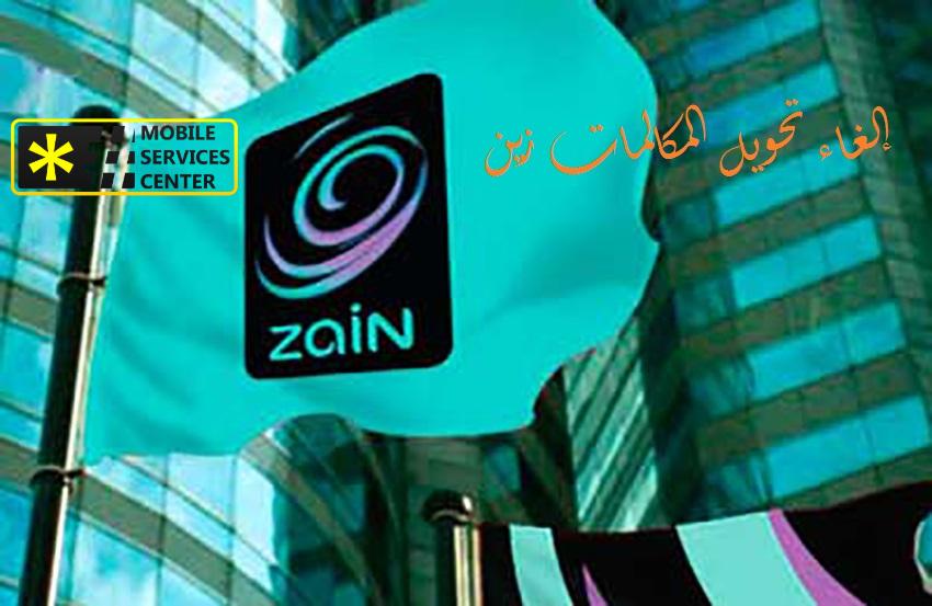 تعرف على أكواد إلغاء تحويل المكالمات زين السعودية Mobile