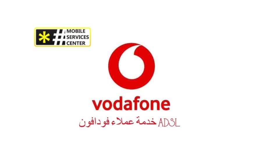 خدمة عملاء فودافون Adsl Mobile Services Center