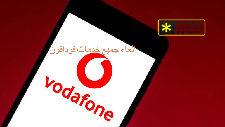 الغاء جميع خدمات فودافون Mobile Services Center