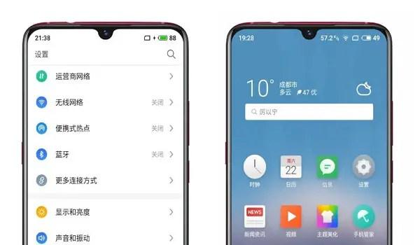 Meizu M9 Note specs