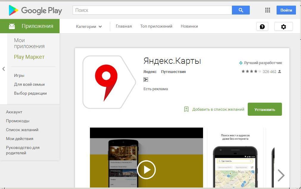 Яндекс карты в Play Market