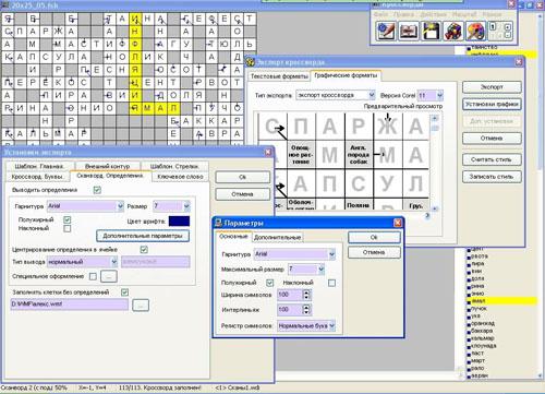 software- ul încrucișat)