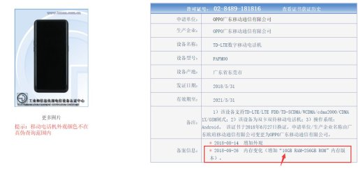 Oppo Find X 10GB at TENAA