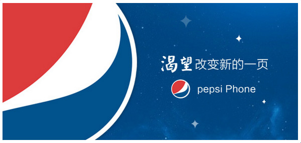 Chiński teaser Pepsi Phone