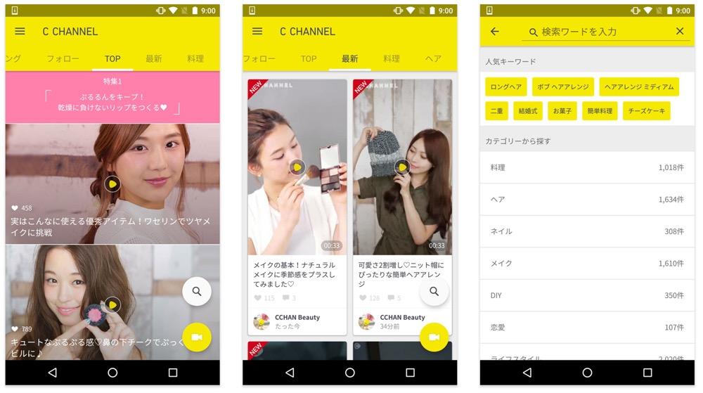 C Channel app - screen