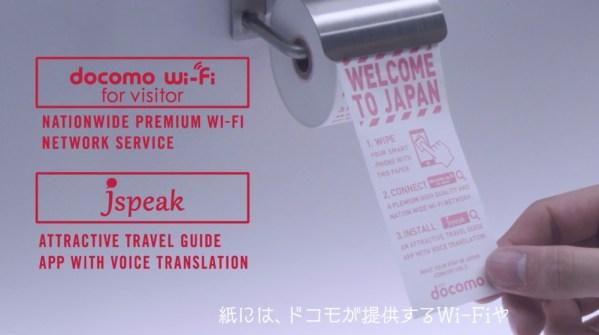 Japończycy mają papier toaletowy do smartfonów