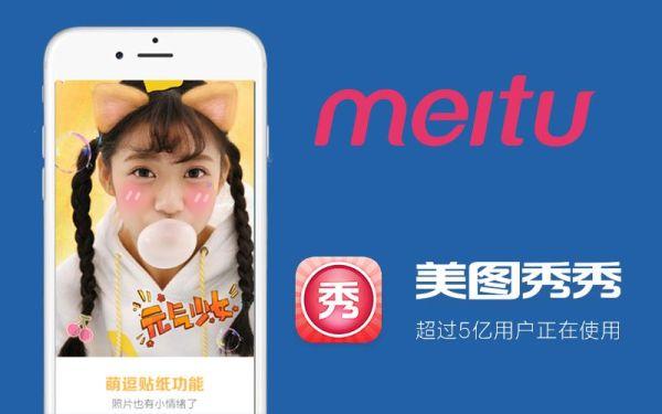 Meitu – chińska aplikacja do edycji zdjęć na sterydach