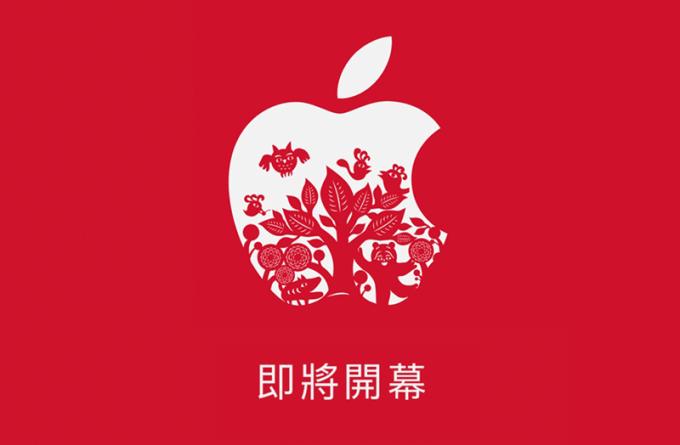 Apple Store w Tajwanie