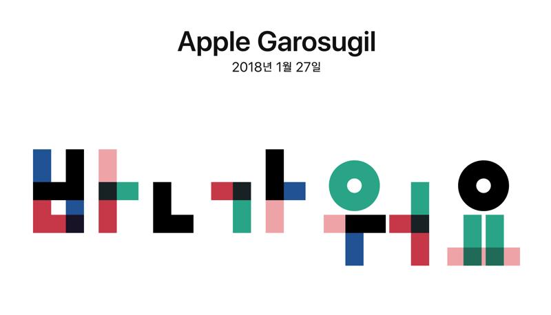 Apple Store w Garosugil (Seul Korea)