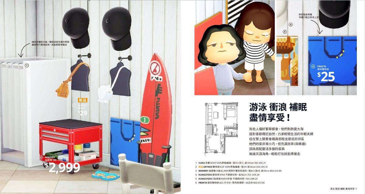 Wersja Animal Crossing strony z tajwańskiego katalogu IKEA 2021
