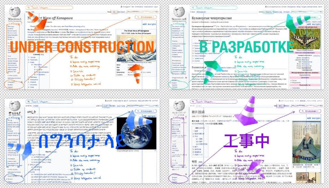 Nowy wygląd serwisu Wikipedii już w 2021 roku