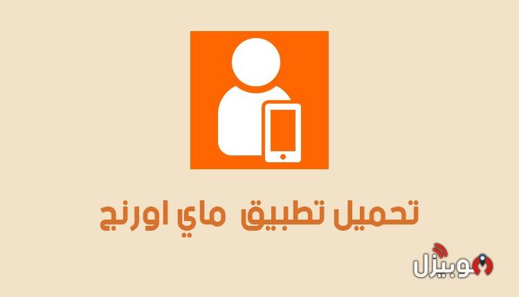 تحميل تطبيق ماي اورنج My Orange للأندرويد و الأيفون نسخة