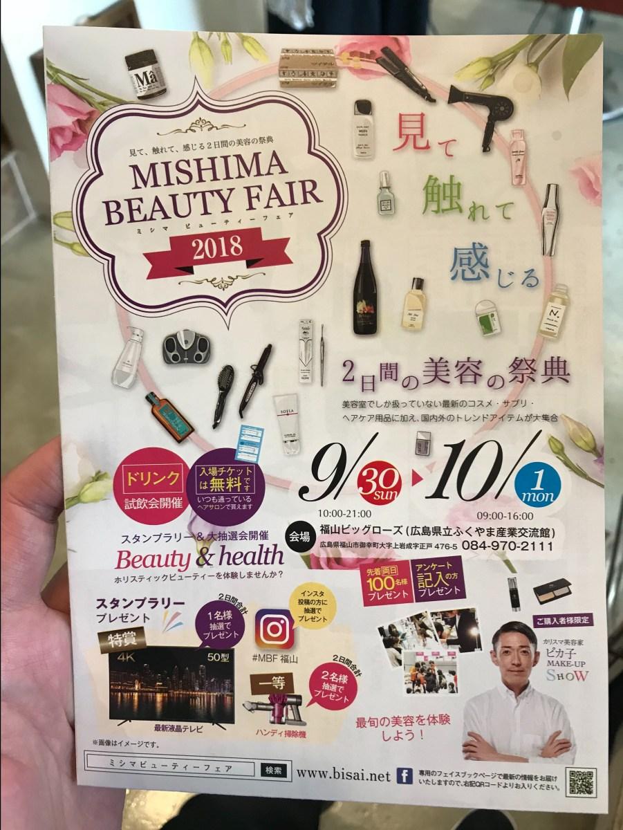 9月30日 10月1日開催!「ミシマ ビューティーフェア 2018」の案内がきたーーーーー!!