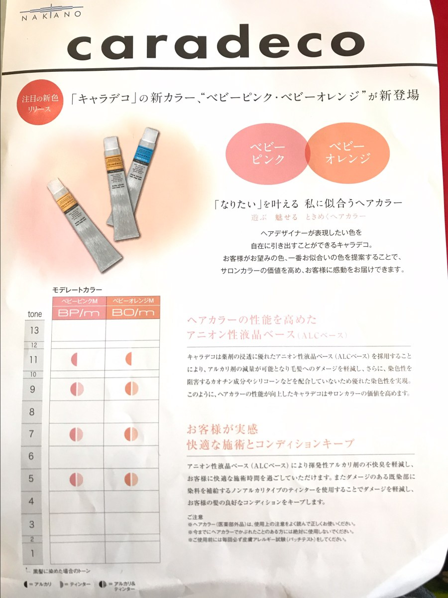 中野の新カラー!「ベビーオレンジ」をブリーチ毛にカラーしてみた結果!!?