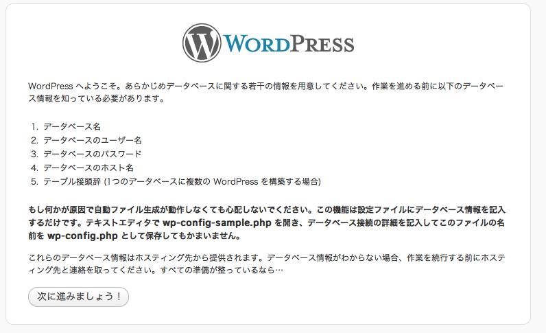 WordPressの再インストール。諦める前に
