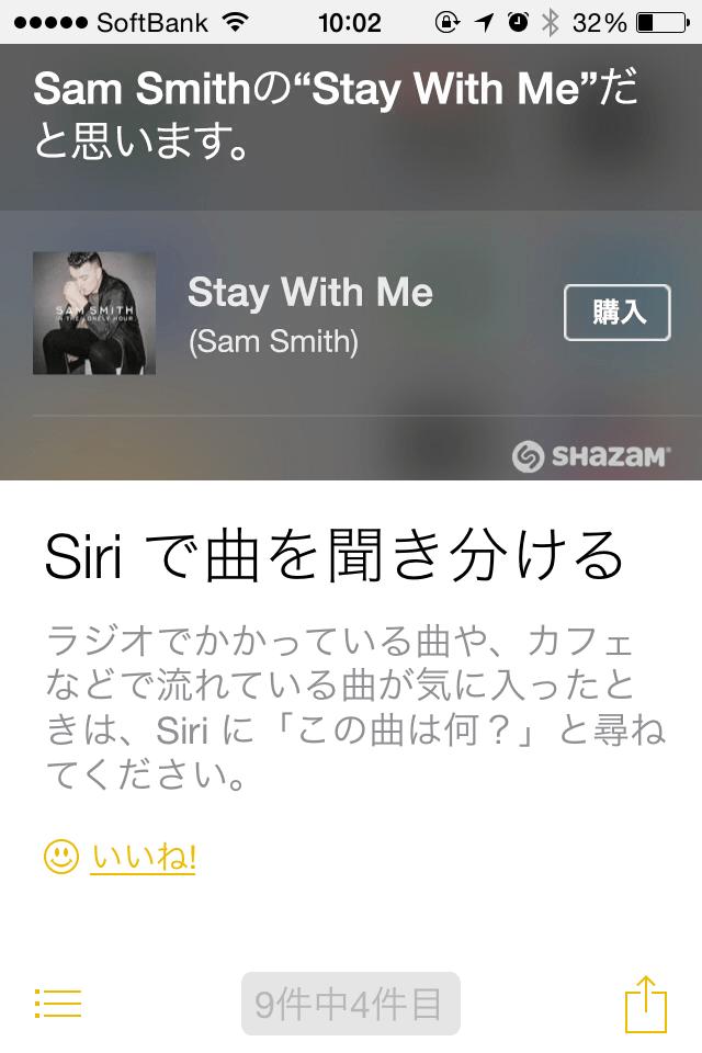 Siriでshazamの曲検索
