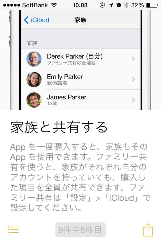 家族でAppを共有