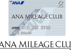 各社ポイントをANAマイルに集中交換して年に一回無料航空券を手に入れる手順もろもろ。通称丘マイラーの手引き。