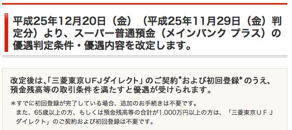 三菱東京ufj銀行 atm 手数料