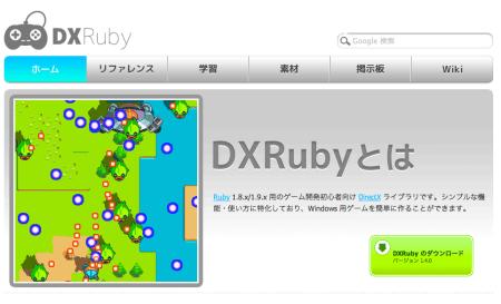 RubyでDirectXをつかってグラフィカルな描写が簡単につくれるらしい。