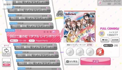 【ガルパ日記 #2】二重の虹FULLバージョン登場!