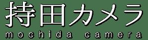 持田カメラ ロゴ