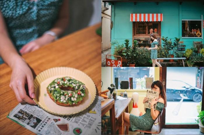 嘉義咖啡廳 脆皮dou dou甜甜圈:在復古公仔老宅吃現炸抹茶甜甜圈❤