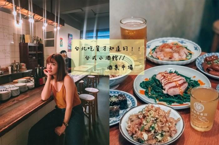 雙連站美食|酒菜市場:內行人才知道的深夜台灣居酒屋,私房滷味+台灣小菜/中山區美食