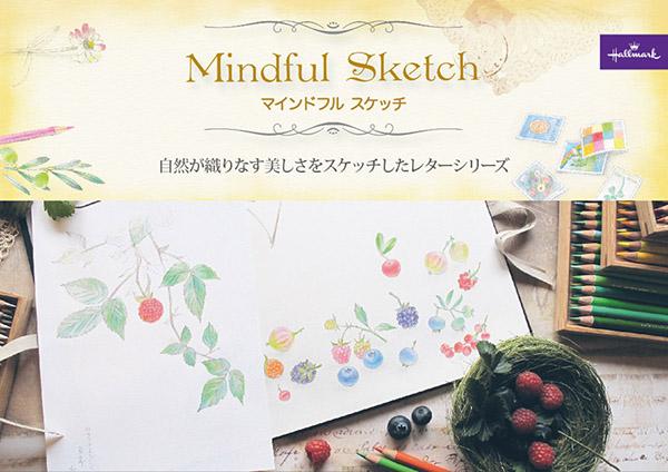 店頭用パネル(日本ホールマークより)イメージ画像撮影:望月麻里 Mindful Sketch