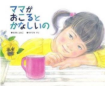 NEWS:【9th edition・重版】 絵本「ママがおこるとかなしいの」金の星社 9刷目の重版決定。