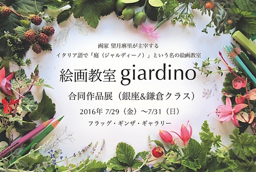 giardino-exhibition