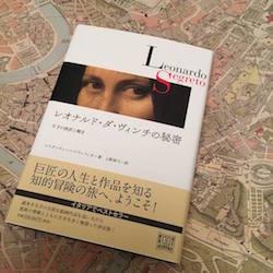 DIARY:麻里の本棚  1『レオナルド・ダ・ヴィンチの秘密 天才の挫折と輝き』コスタンティーノ・ドラッツィオ 著、上野真弓 訳