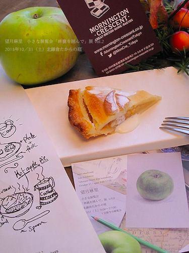 2015年 望月麻里「林檎を囲んで」展 (北鎌倉たからの庭)・Mornington CrescentのStaceyさんのアップルパイとともに。