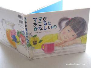 NEWS:岡山県教育委員会学習プログラムに絵本「ママがおこるとかなしいの」が採用されました