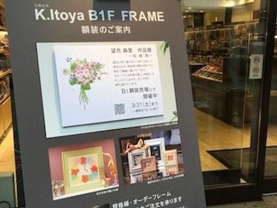 展覧会:望月麻里 作品展〜花・庭・旅〜  初日リポート
